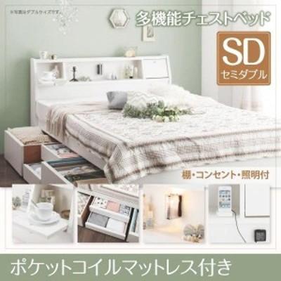 セミダブルベッド マットレス付き 収納ベッド ポケットコイル フラップ棚・照明・コンセント付チェストベッド