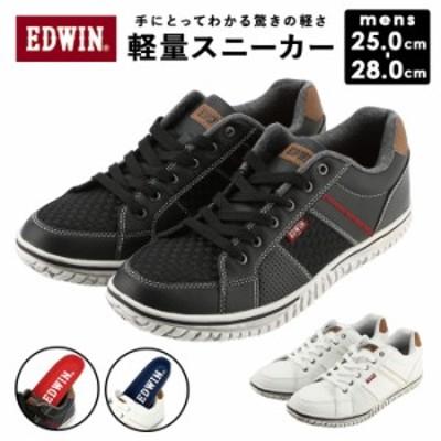 EDWIN スニーカー メンズ 通販 白 黒 通学 おしゃれ エドウィン 靴 7528 軽量 軽い カップインソール 歩きやすい 疲れにくい シンプル カ