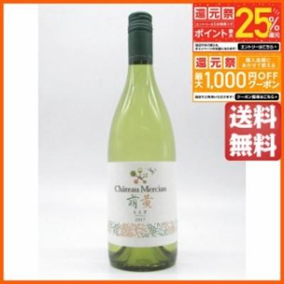 シャトー メルシャン アンサンブル 萌黄 (もえぎ) 白 720ml【白ワイン 日本】 送料無料