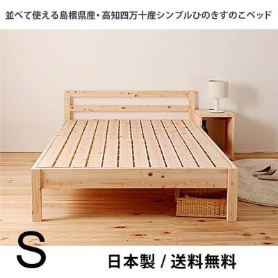 ベッド シングルサイズベッドフレーム 国産ひのき使用 檜