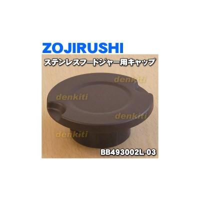 BB493002L-03 象印 ステンレスフードジャー 用の キャップ ★ ZOJIRUSHI