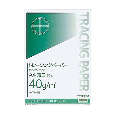 コクヨ トレーシングペーパー 薄口 A4 50枚 セ-T149N