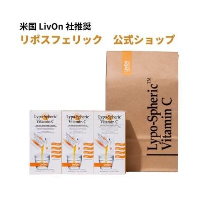 【公式通販】リポスフェリック ビタミンC 3箱 LivOn社推奨・公式通販 リポソーム ビタミンC サプリメント