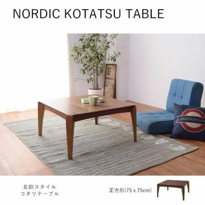 こたつテーブル/こたつ こたつテーブル ローテーブル リビングテーブル ヒーター コンパクト 天然木 シンプルデザイン すっきり落ち着いたデザイン 年中活躍 …