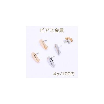 ピアス金具 雫 カン付き 10×18mm【4ヶ】