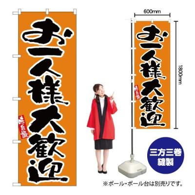 【2枚セット】のぼり お一人様大歓迎 オレンジ EN-50(三巻縫製 補強済み)