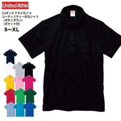 5.3オンス ドライ ユーティリティ ポロシャツ(ボタンダウン/ポケット付き)#5051-01 ユナイテッド アスレ UNITED ATHLE