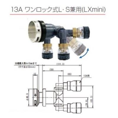 ハタノ ラクアダLxminiシリーズ 13Aワンロック式 L・S兼用 LX80W13