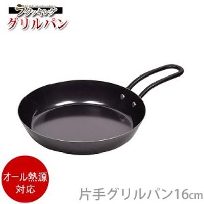 ラクッキング 鉄製片手グリルパン[16cm]HB-372[パール金属]