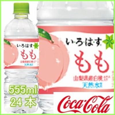 い・ろ・は・す もも 555ml 24本 (24本×1ケース) PET ペットボトル 500ml 軟水 ミネラルウォーター イロハス いろはす