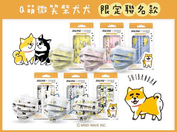 親親 JIUJIU~成人醫用口罩(10入)微笑柴犬聯名款 款式可選【DS000639】MD雙鋼印