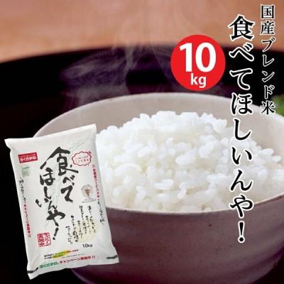 【米 10キロ 送料無料】食べてほしいんや 10kg【おこめ コメ 白米】