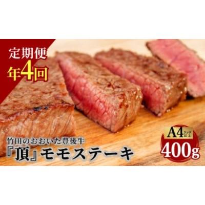 ⽵⽥のおおいた豊後⽜『頂』モモステーキ 400g×4ヶ月 計1.6kg