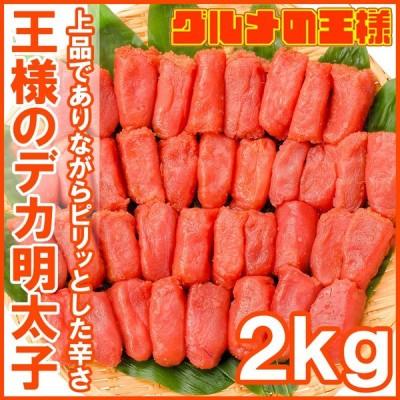 明太子 めんたいこ 王様のデカ明太子 切れ子 2kg (訳あり わけあり ワケあり 穴あき バラ)
