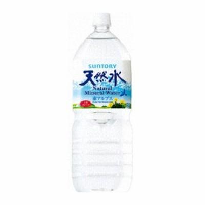 【最大1000円オフクーポン12日9:59迄】サントリー南アルプスの天然水2Lペットボトル×6