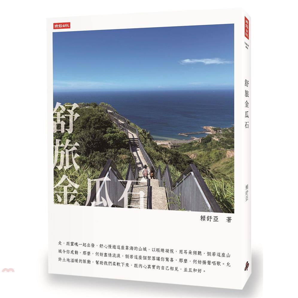 《時報文化》舒旅金瓜石[75折]