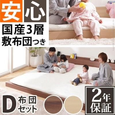 連結ローベッド ベット ダブル ファミーユ 日本製 3層敷き布団セット