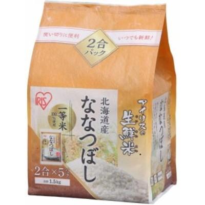 【精米】生鮮米 白米 北海道産 ななつぼし 1.5kg 令和2年産