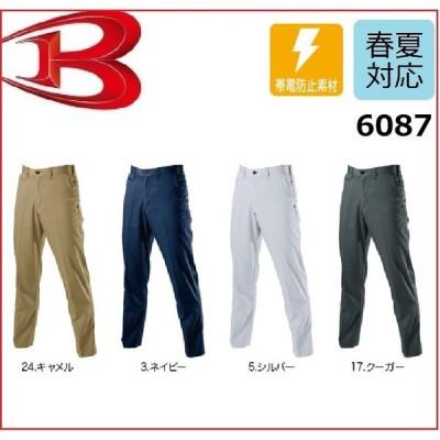 バートル 6087 BURTLE パンツ スラックス 70cm〜130cm 制電 帯電防止素材 JIS T8118 (すそ直しできます)