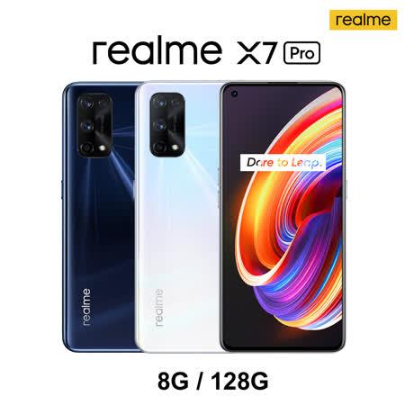 realme X7 Pro (8G/128G) -加送空壓殼+滿版玻璃保貼~內附保護套+保貼
