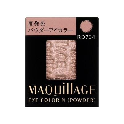 【メール便対応商品】 マキアージュ アイカラーN (パウダー) RD734 レフィル 1.3g