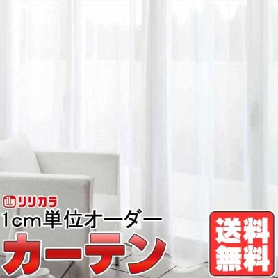 カーテン&シェード リリカラ オーダーカーテン FD Lace FD53507・53508 レギュラー縫製仕様 約2倍ヒダ