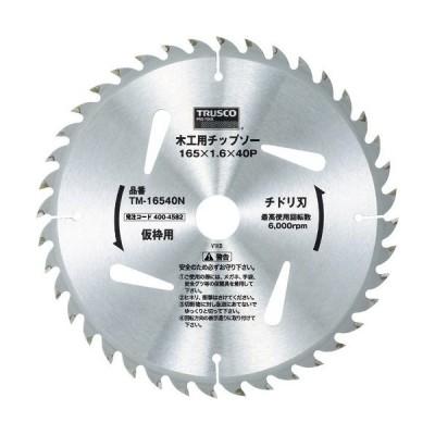 トラスコ中山(TRUSCO) 木工用チップソー チドリ刃 仮枠用 Φ165X40P TM-16540N