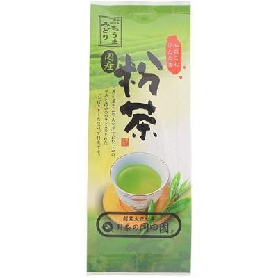 国産 粉茶 ぶちうまみどり 120g <緑茶>