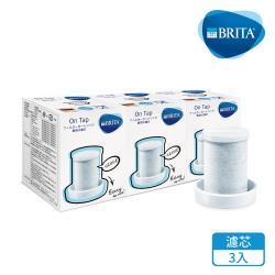 德國BRITA On Tap 龍頭式淨水器濾芯三入裝