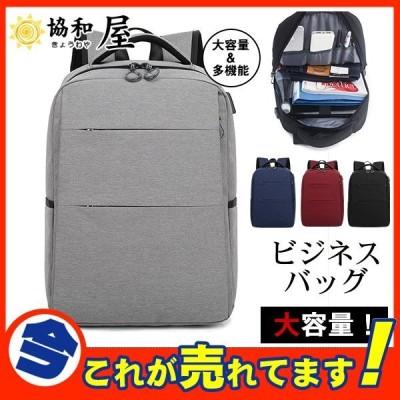 ビジネスリュック ビジネスバッグ メンズ リュック 鞄 バッグ リュックサック 撥水加工 大容量 ノート PC 収納 出張 営業 通勤 シンプル