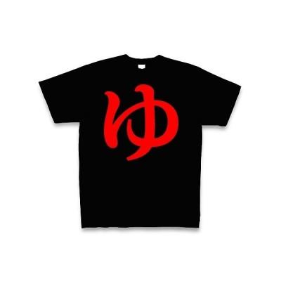 ゆ(赤文字) Tシャツ Pure Color Print(ブラック)