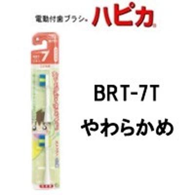 電動付歯ブラシ こどもハピカ替ブラシ 【 BRT-7T やわらかめ 】[ ハピカ / 替え / 電動歯ブラシ / はぴか ] - 定形外送料無料 -