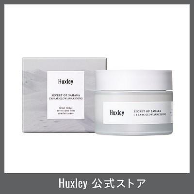 [Huxley日本公式] [国内発送] クリームグロウアウェイクニング サボテンオイル