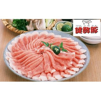 新ひだか町【健酵豚】しゃぶしゃぶ用モモ肉1.2kg(400g×3)