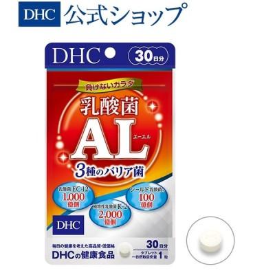 【 DHC 公式 最短即日発送 】 乳酸菌AL(エーエル) 3種のバリア菌 30日分    サプリメント サプリ ビフィズス菌  メール便 【20210328】