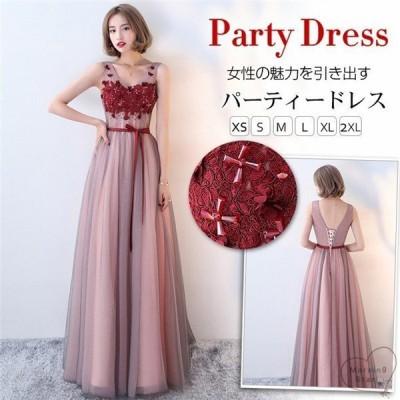 パーティードレス 結婚式 ウェディングドレス ロングドレス パーティドレス Vネック お呼ばれ 発表会 二次会大きいサイズ