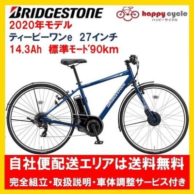 電動自転車 ブリヂストン TB1e (ティービーワンe) 14.3Ah 27インチ 2020年 完全組立  自社便送料無料(土日配送対応)