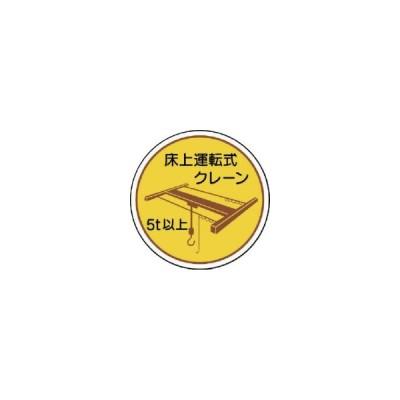 ユニット 作業管理関係ステッカー床上運転式5t以 PPステッカ 35Ф 370−48 1パック(2枚) (メーカー直送)