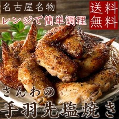 鶏肉 手羽先 さんわの手羽塩焼き 280g 送料無料 創業明治33年さんわ 鶏三和  レンジで簡単調理 名古屋名物