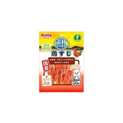 ペティオ 素材そのまま 鶏すじ (50g) 犬用おやつ ドッグフード