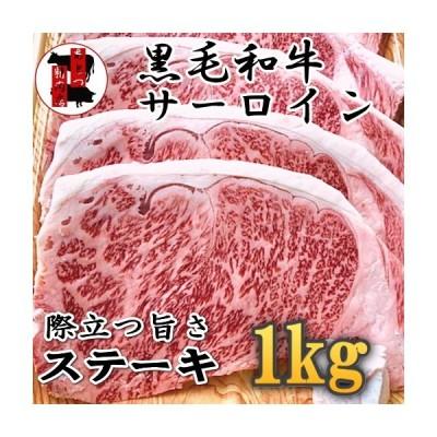国産 黒毛和牛サーロインステーキ 最高級霜降り 1kg 250g×4枚 ステーキ カットステーキ 冷凍