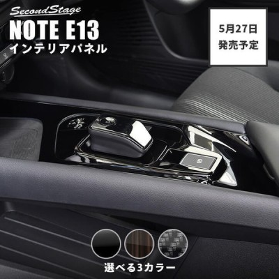 日産ノート E13 e-POWER(eパワー) コンソールパネル NOTE セカンドステージ パネル カスタム パーツ ドレスアップ アクセサリー 車