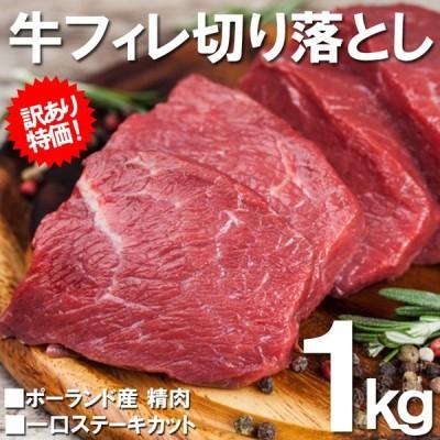 牛肉 訳あり 一口 牛フィレ ステーキ 1kg (500g×2袋) BBQ 牛ヒレ バーベキュー 牛 規格外 不揃い わけありグルメ 赤字 超特価 数量限定