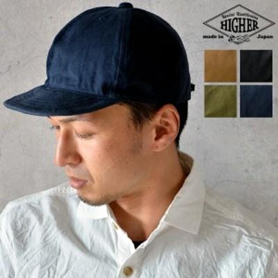 帽子 キャップ 日本製 岡山 メンズ レディース HIGHER ハイヤー マルチパネルキャップ