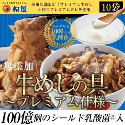 乳酸菌入り牛めしの具プレミアム仕様10食 1食当たり135g