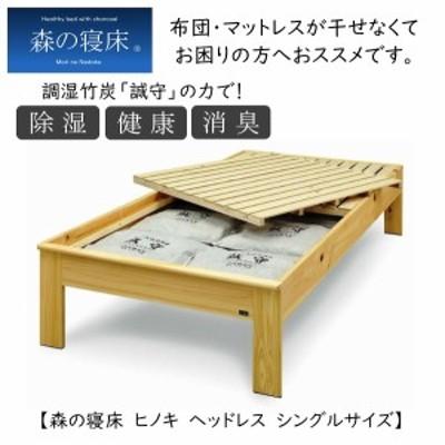 スノコベッド ふとん用 シングル 森の寝床 炭入健康ベッドフレーム ヒノキ ヘッドレス 国産ひのき 日本製 除湿 消臭 送料開梱設置無料