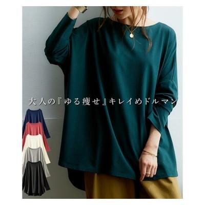 Tシャツ カットソー レディース きれい見え 大人 ゆるっと ドルマン プルオーバー S/S〜M/L〜LL ニッセン