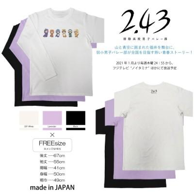 長袖Tシャツ 2.43 清陰高校男子バレー部 福井県コラボ商品