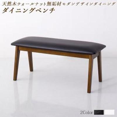 ダイニング テーブル&ベンチ・チェア  天然木ウォールナット無垢材モダンデザインダイニング ベンチ 2P