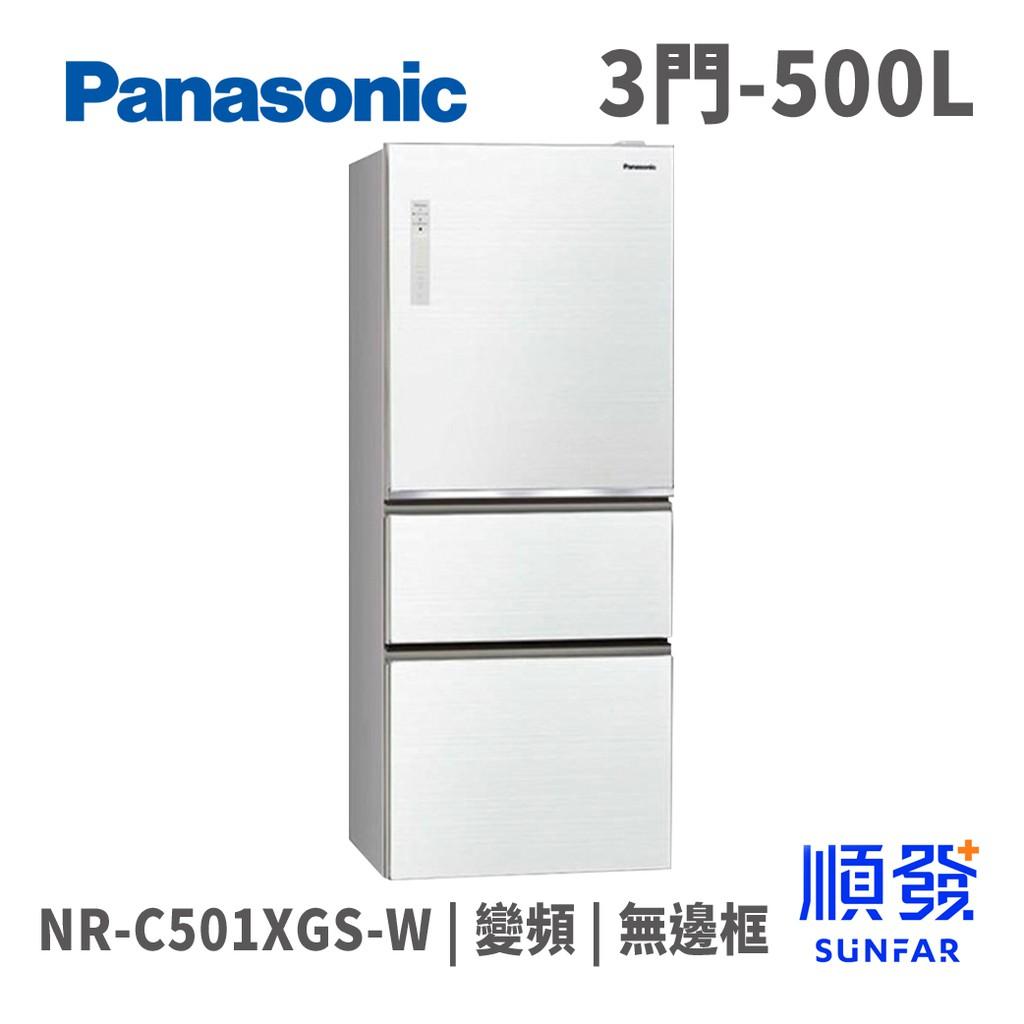 Panasonic 國際牌 NR-C501XGS-W 500L 三門冰箱 變頻 無邊框玻璃 翡翠白色